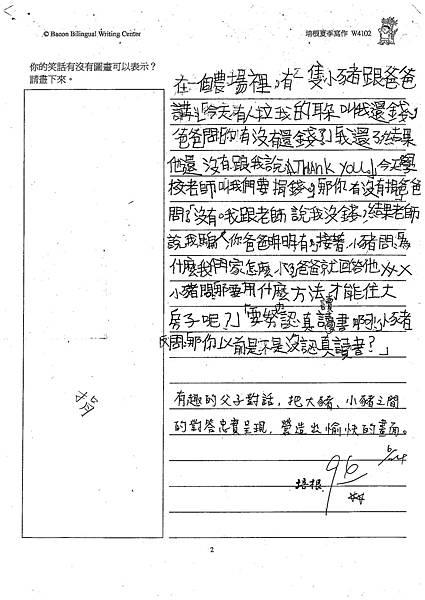 101W4102柯彥宇 (2)