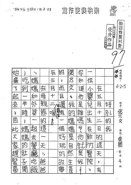 101W5101張乃文 (1)