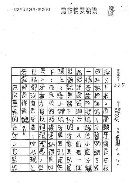 101W5101張乃文 (3)