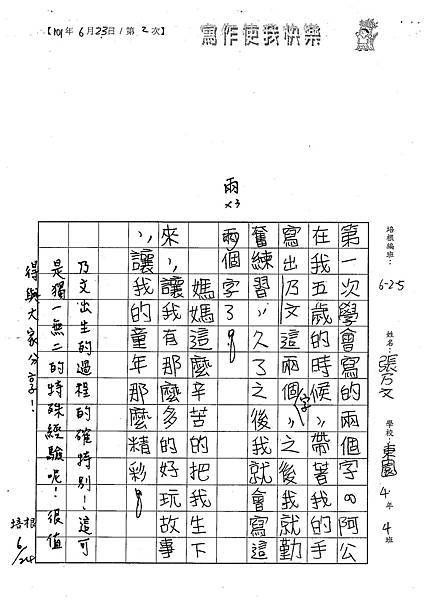 101W5101張乃文 (4)