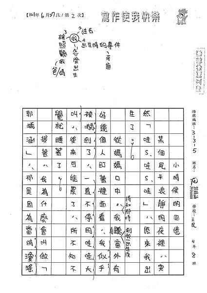 101W5102郭瑀涵 (1)