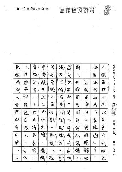 101W5102郭瑀涵 (2)