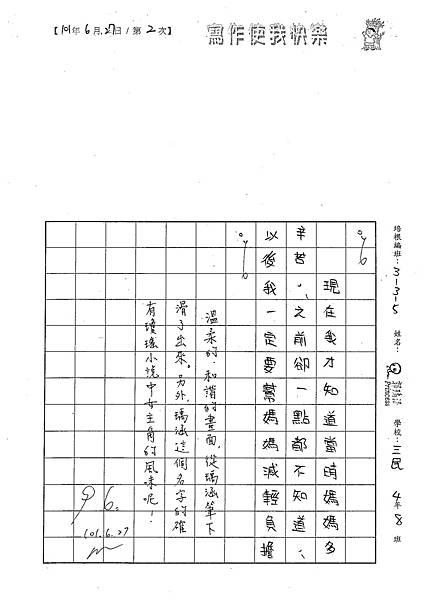 101W5102郭瑀涵 (3)