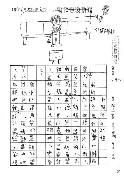 101W5102陳品睿 (1)