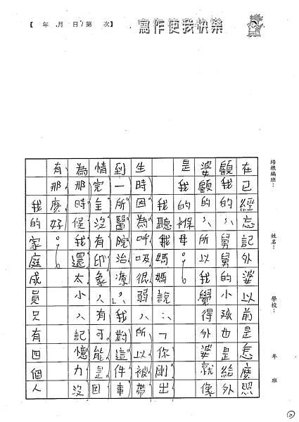 101W5102陳品睿 (2)