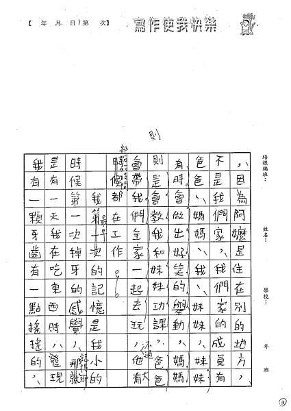101W5102陳品睿 (3)