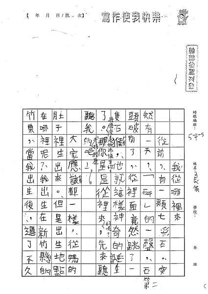101W5102歐陽良侑 (1)