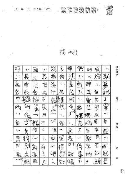 101W5102歐陽良侑 (2)