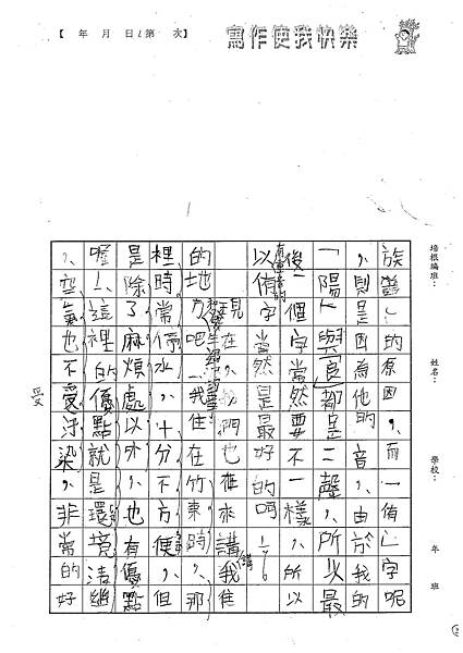 101W5102歐陽良侑 (3)
