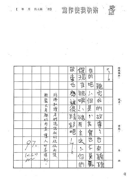 101W5102歐陽良侑 (4)