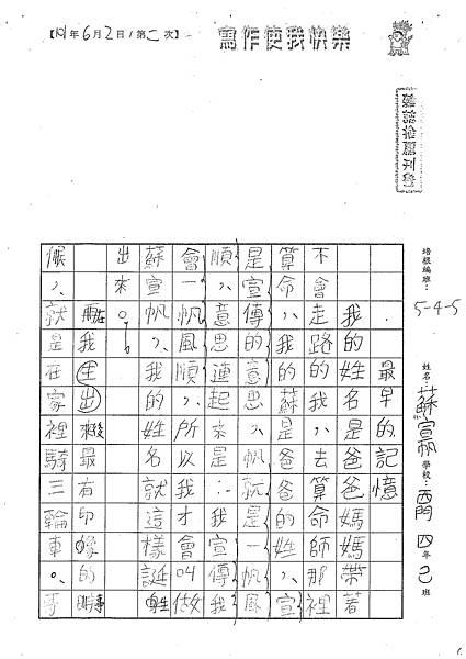 101W5102蘇宣帆 (1)