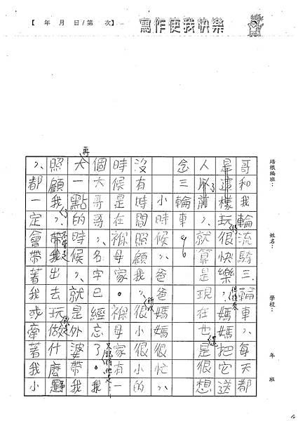 101W5102蘇宣帆 (2)