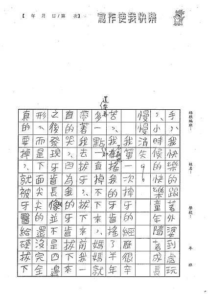 101W5102蘇宣帆 (3)
