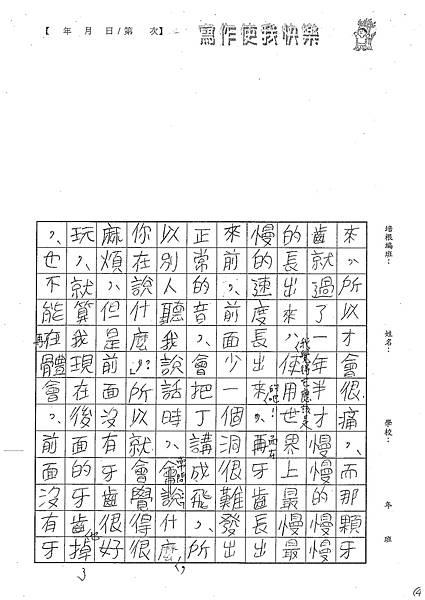 101W5102蘇宣帆 (4)