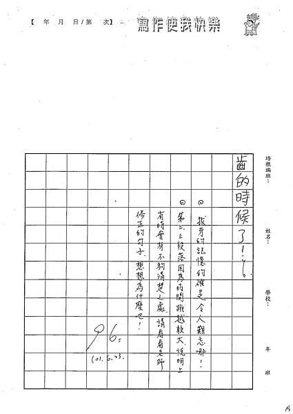 101W5102蘇宣帆 (5)