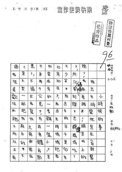 101W5102余致勳 (1)
