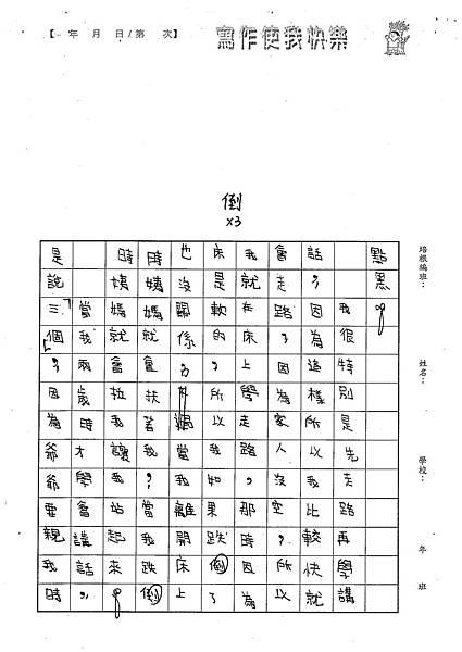 101W5102余致勳 (2)