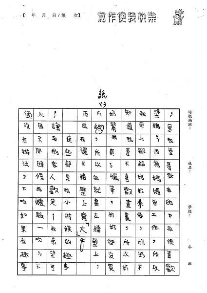 101W5102余致勳 (4)