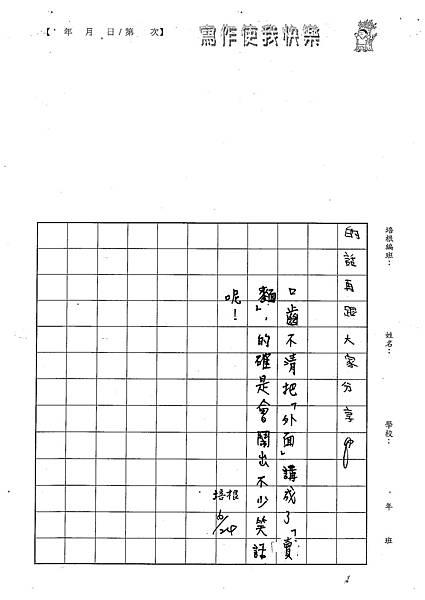 101W5102余致勳 (5)