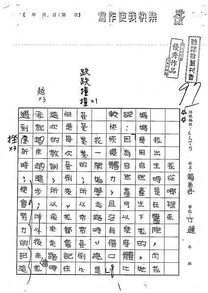 101W5102賴美予 (1)