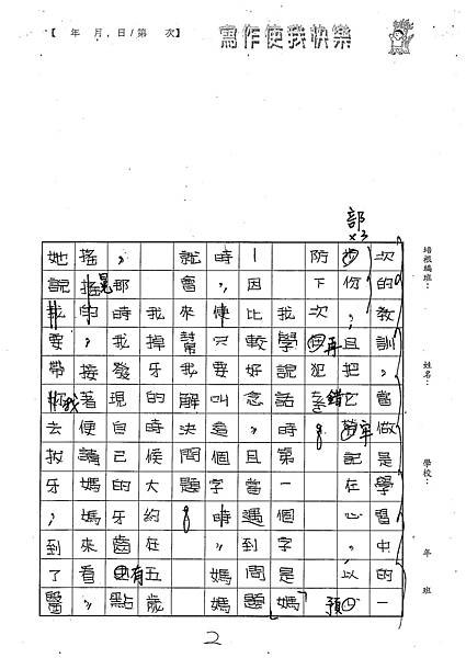 101W5102賴美予 (2)