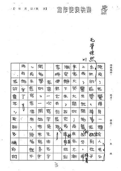 101W5102賴美予 (3)