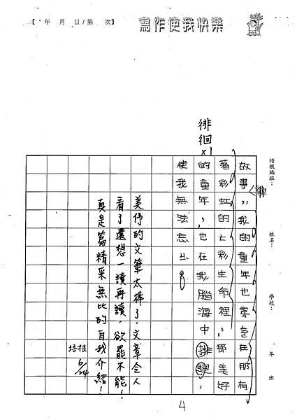 101W5102賴美予 (4)
