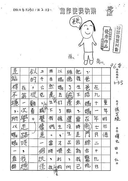 101W5102張芝綾 (1)