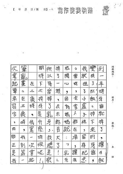 101W5102張芝綾 (3)