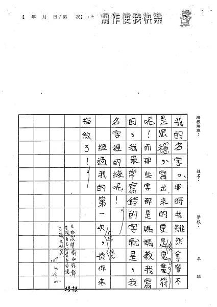 101W5102張芝綾 (4)