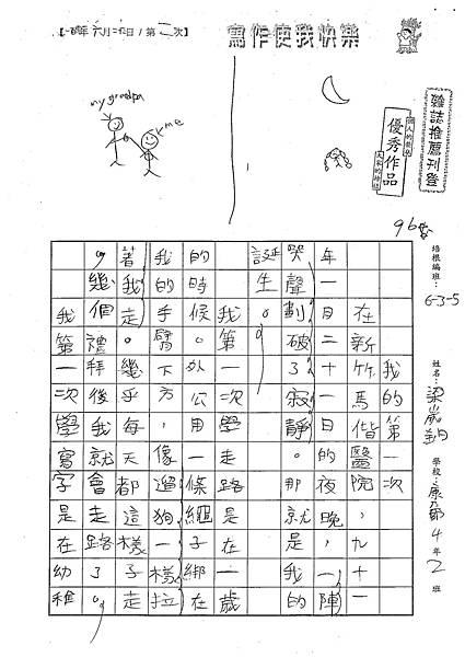 101W5102梁崴鈞 (1)
