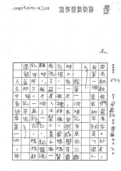 101W5102梁崴鈞 (2)