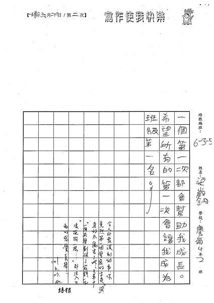 101W5102梁崴鈞 (3)