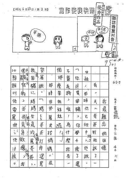 101W5102黃懷甄 (1)