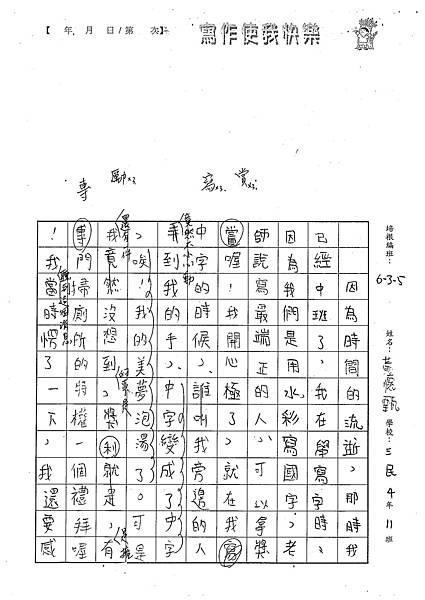 101W5102黃懷甄 (2)
