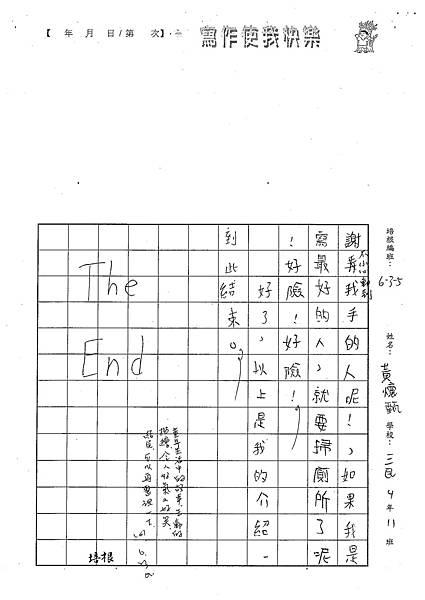 101W5102黃懷甄 (3)