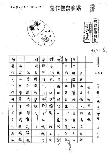 101W5102楊思涵 (1)