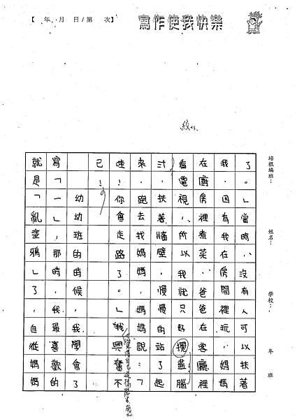 101W5102楊思涵 (2)