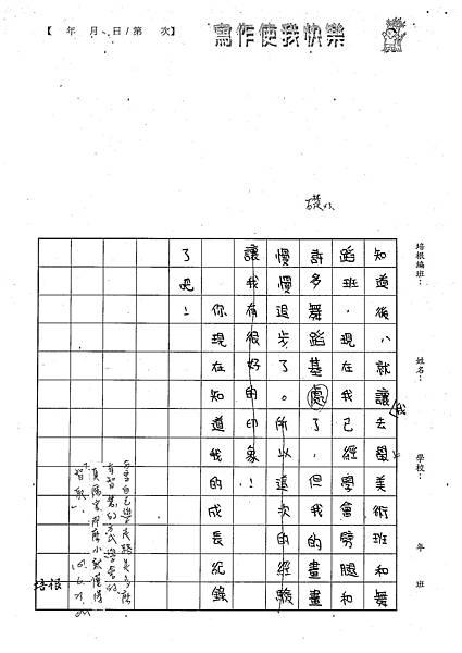101W5102楊思涵 (3)