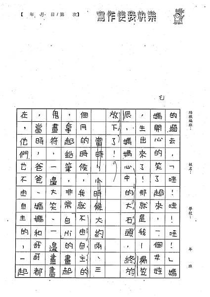 101W5102楊笠辰 (2)