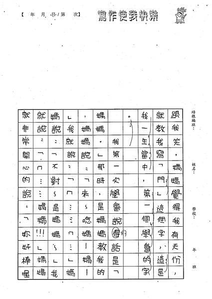 101W5102楊笠辰 (3)