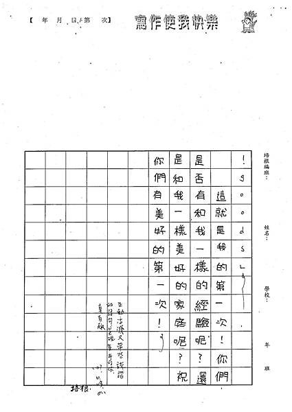 101W5102楊笠辰 (4)