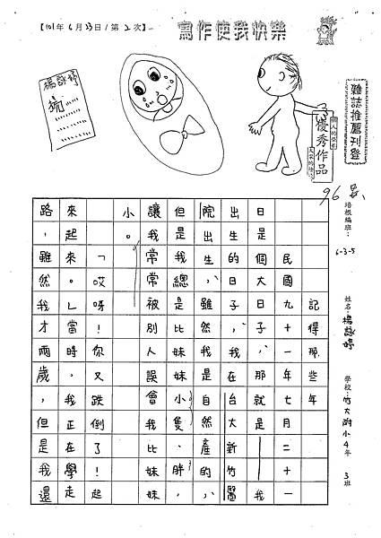 101W5102楊詠婷 (1)