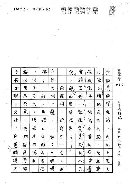 101W5102楊詠婷 (2)