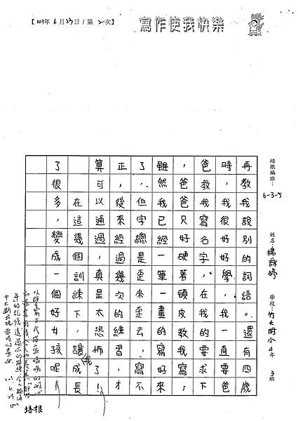 101W5102楊詠婷 (3)