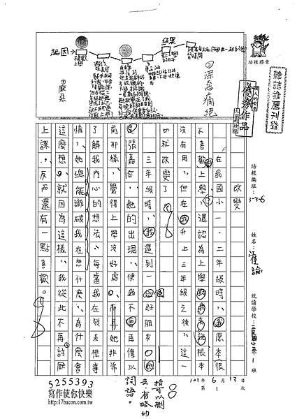 101W6101江佳諭 (1)