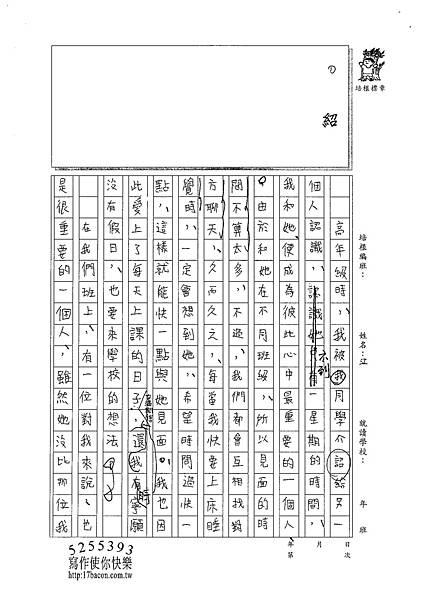 101W6101江佳諭 (2)