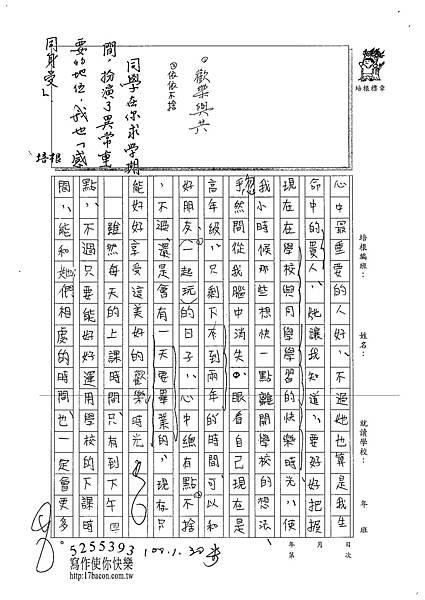 101W6101江佳諭 (3)