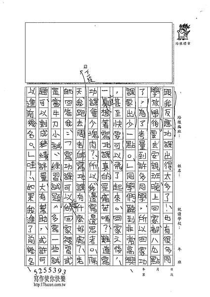 101W6101陳宥綸 (2)