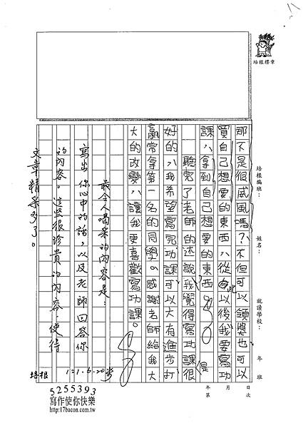 101W6101陳宥綸 (3)